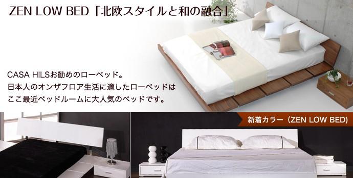 ZEN LOW BED 「北欧スタイルと和の融合」