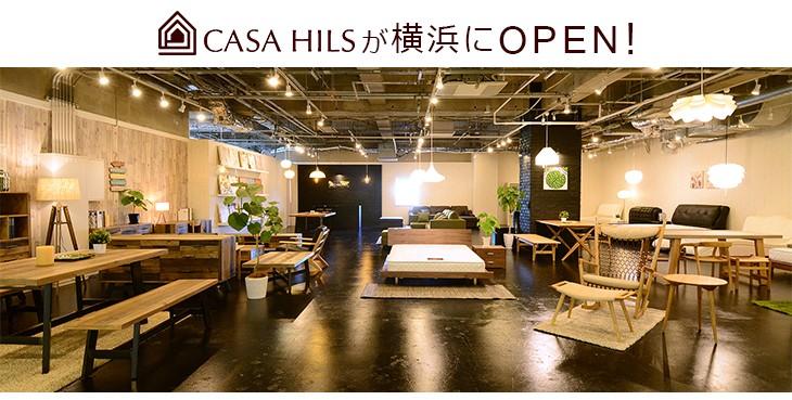 CASA HILSのショールーム
