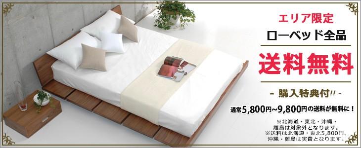 CASA HILSお勧めのローベッド。 日本人のオンザフロア生活に適したローベッドは ここ最近ベッドルームに大人気のベッドです。