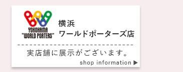 横浜ワールドポーターズ店に展示あり