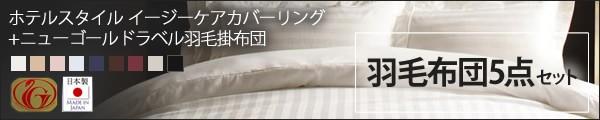 羽毛掛布団セット ニューゴールドラベル