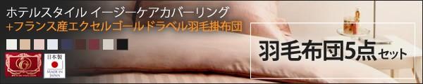 羽毛掛布団セット エクセルゴールドラベル