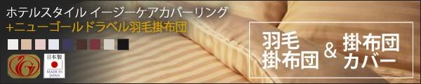 羽毛掛布団&掛カバー ニューゴールドラベル