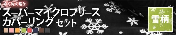 雪柄 セット