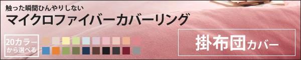 掛け布団カバー 単品