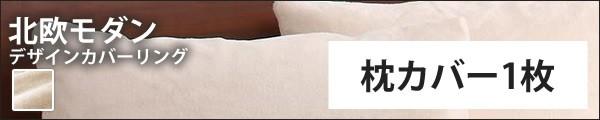 枕カバー 単品
