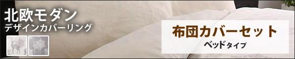 布団カバーセット ベッドタイプ