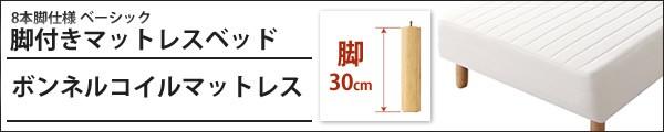 ボンネルコイル:脚30cmタイプ