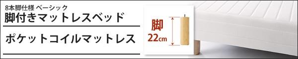 ポケットコイル:脚22cmタイプ