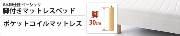 ポケットコイル:脚30cmタイプ