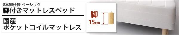 国産ポケットコイル:脚15cmタイプ