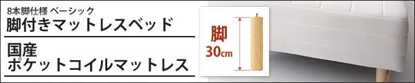 国産ポケットコイル:脚30cmタイプ