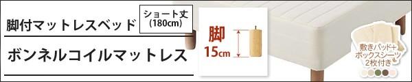 ボンネルコイル:脚15cmタイプ