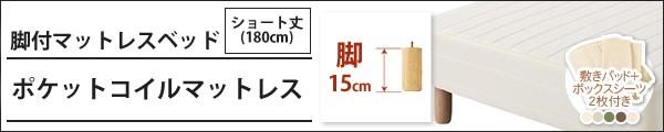 ポケットコイル:脚15cmタイプ