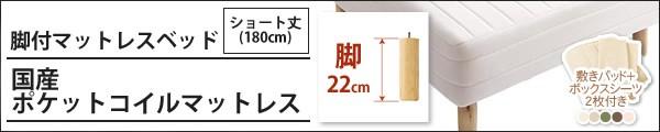 国産ポケットコイル:脚22cmタイプ
