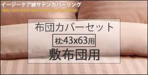敷布団用3点セット 枕43x63用