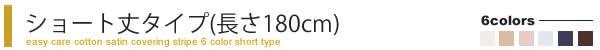 ショート丈 長さ180cmタイプ
