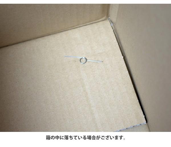 箱の中に落ちている場合がございます。