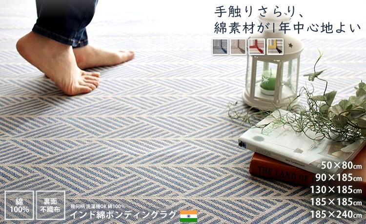 インド綿ボンディングラグ