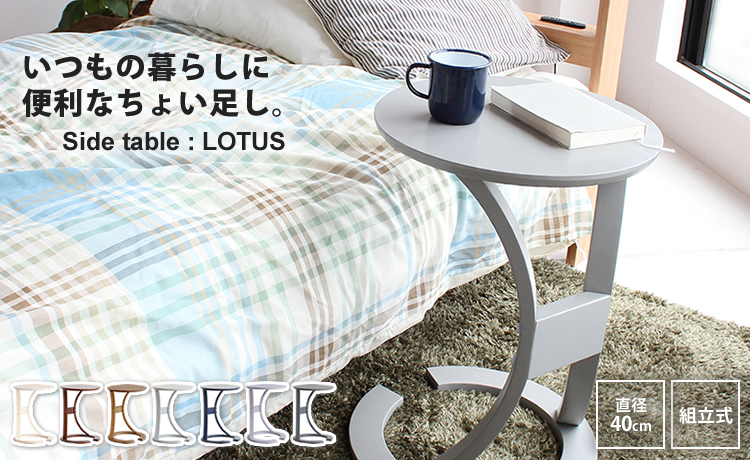 サイドテーブル:LOTUS