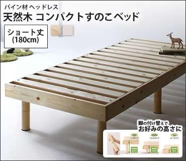 天然木コンパクトすのこベッド ショート丈