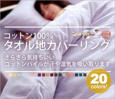 コットン100%タオル地カバーリング 20カラー