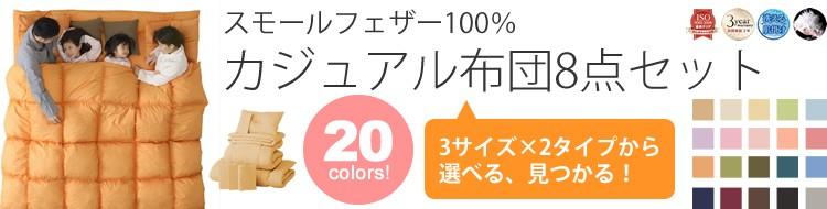 スモールフェザー100%カジュアル布団8点セット