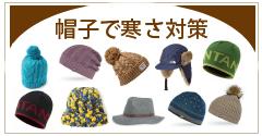 帽子で寒さ対策