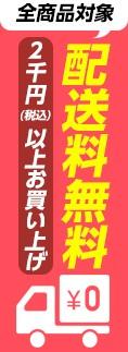 2000円以買い合わせ配送料無料