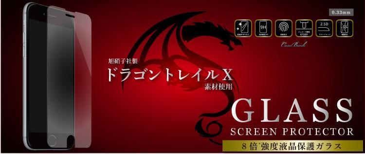DragonXガラス,