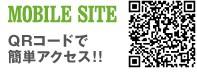 mobile site QRコードで簡単アクセス