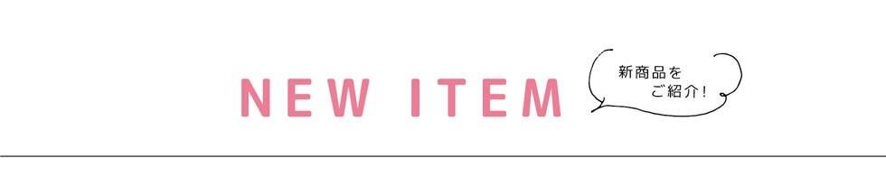 new item繝倥ャ繝�繝シ