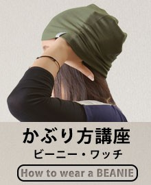 ニット帽 かぶり方