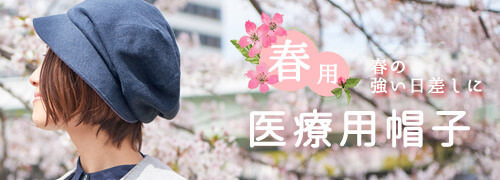 春の医療用帽子