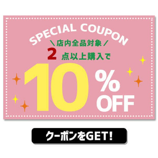 【先着順】10%OFFクーポン 2点以上のお買物でご利用可能