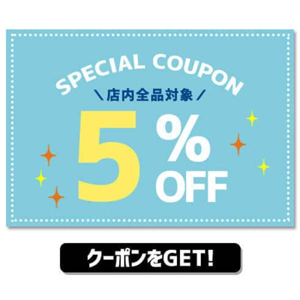 【先着順】5%OFFクーポン 店内全品でご利用可能