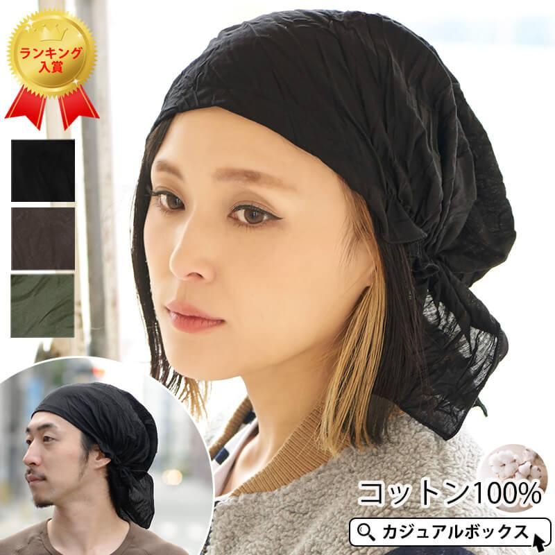 バンダナキャップ 三角巾 メンズ レディース おしゃれ 無地 バンダナ帽子 医療用帽子 春夏用 |NOINUコットン ターバンキャップ|casualbox|14