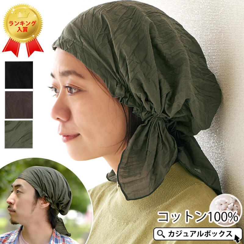 バンダナキャップ 三角巾 メンズ レディース おしゃれ 無地 バンダナ帽子 医療用帽子 春夏用 |NOINUコットン ターバンキャップ|casualbox|16