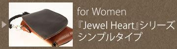 Jewel Heart ノーマルタイプ