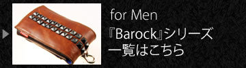 Barock シリーズ