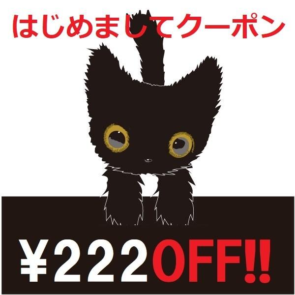 CAT,CAT,CAT!全品222円OFFクーポン!!