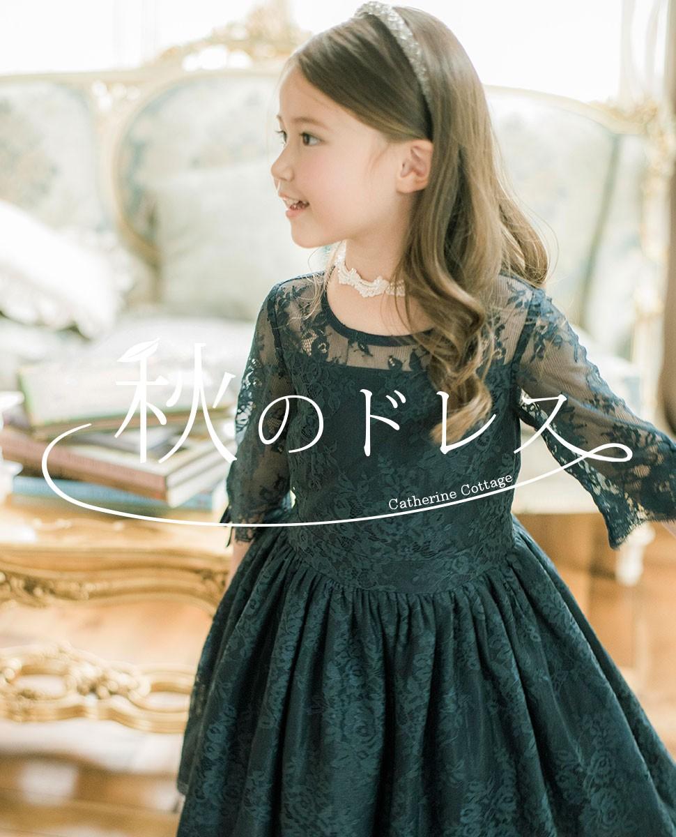 5efb110d12a45 キャサリンコテージ - キャサリンコテージの秋ドレス(特集)|Yahoo ...