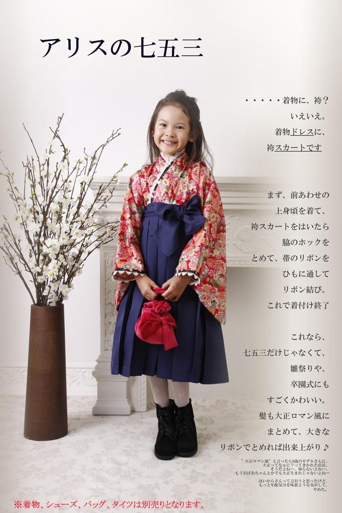 袴スカート 子供