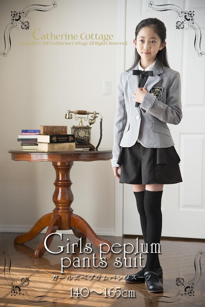ガールズペプラムパンツスーツ 卒業式 スーツ 女の子 パンツ 子供スーツ フォーマル