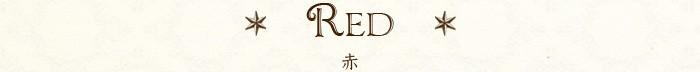 日本製子ども2本ストラップフォーマルシューズ赤レッド