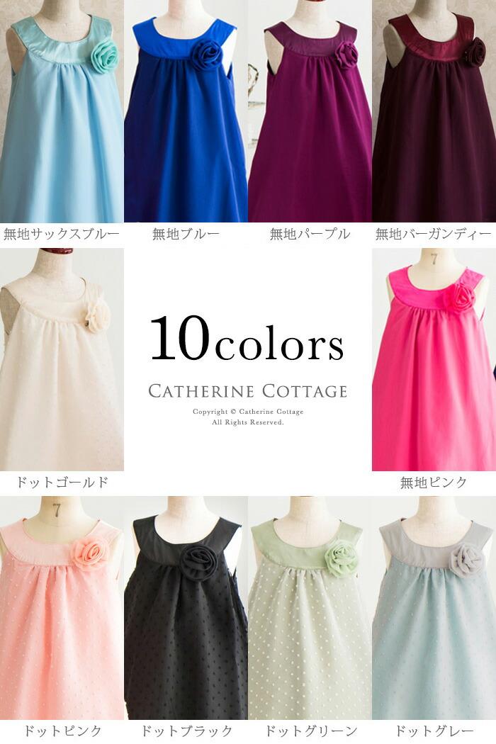 ドレス 色