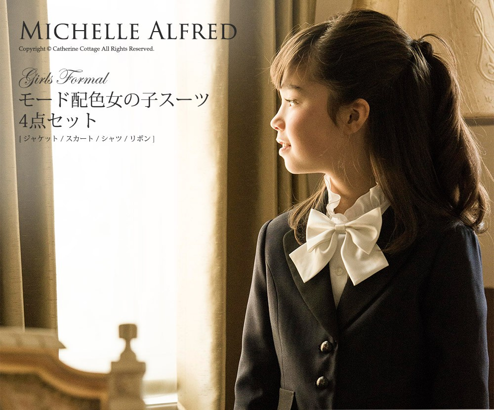 e29713abfb9e2 女の子スーツ 入学式 子供服 モード配色女の子スーツ4点セット ...