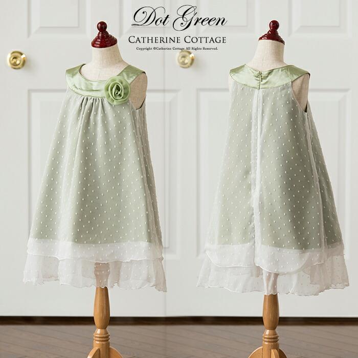 キッズ ドレス 緑