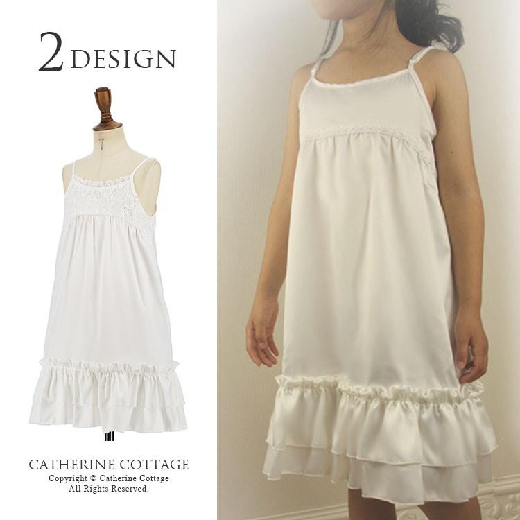a424712454c3f ドレス インナー 女の子 キャミソール ペチコート 白. フリルロングキャミソール
