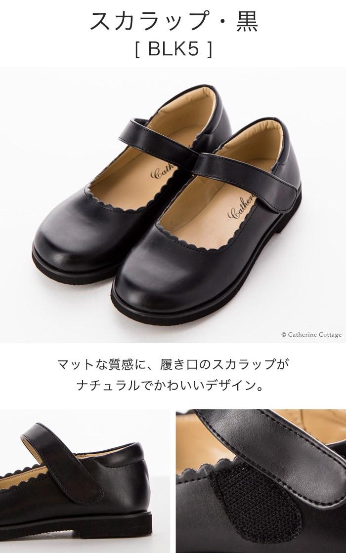 スカラップ・黒[BLK5]